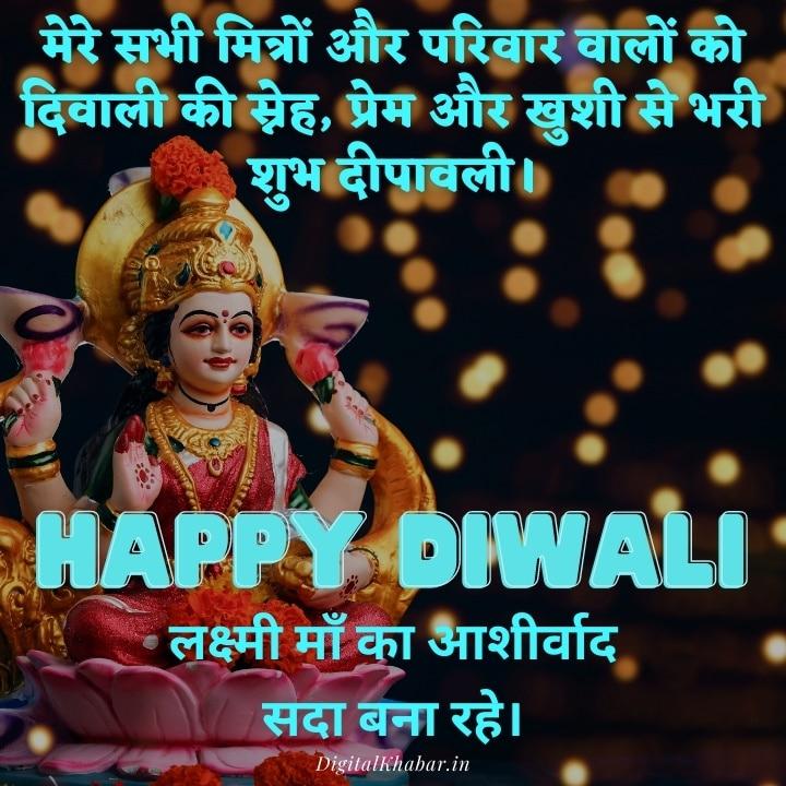 Diwali wishes hindi main