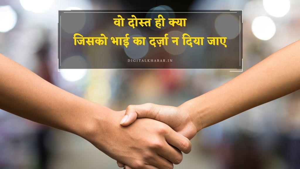 sachi Dosti Status