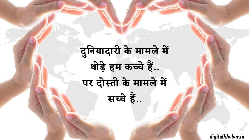 Dosti-Status-in-Hindi-d11