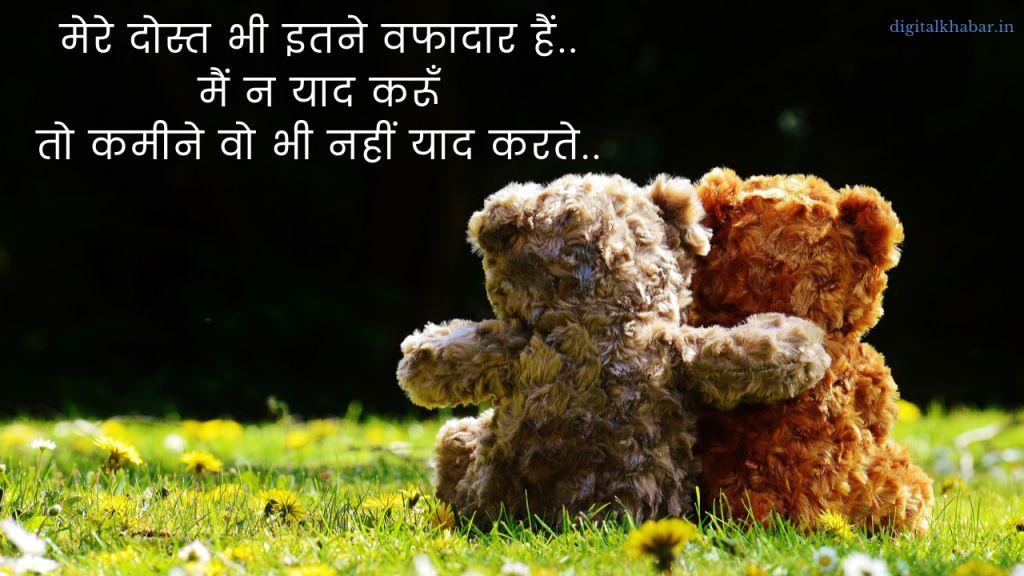 Dosti-yaari--Status-in-Hindi