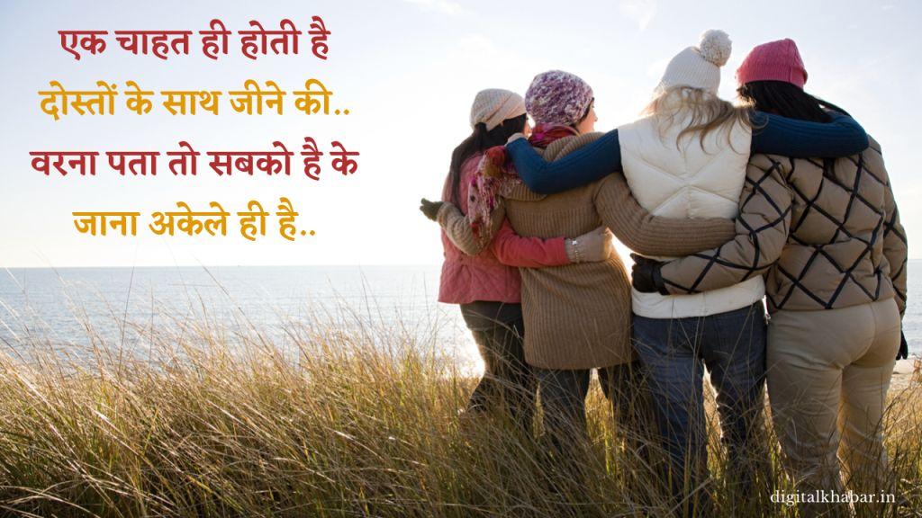 Dosti-Status-in-Hindi-d15