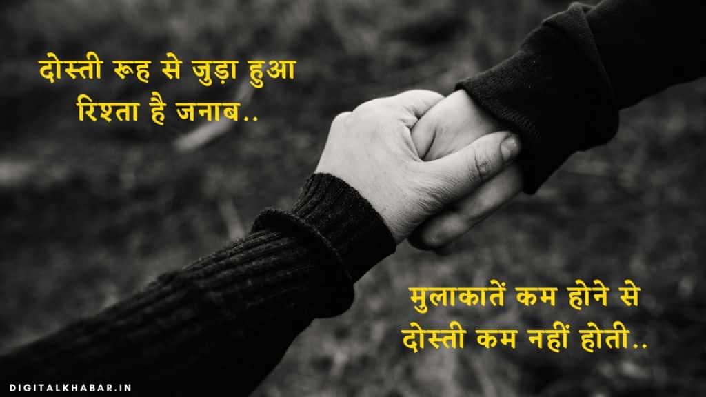 Dosti-Status-in-Hindi-d16