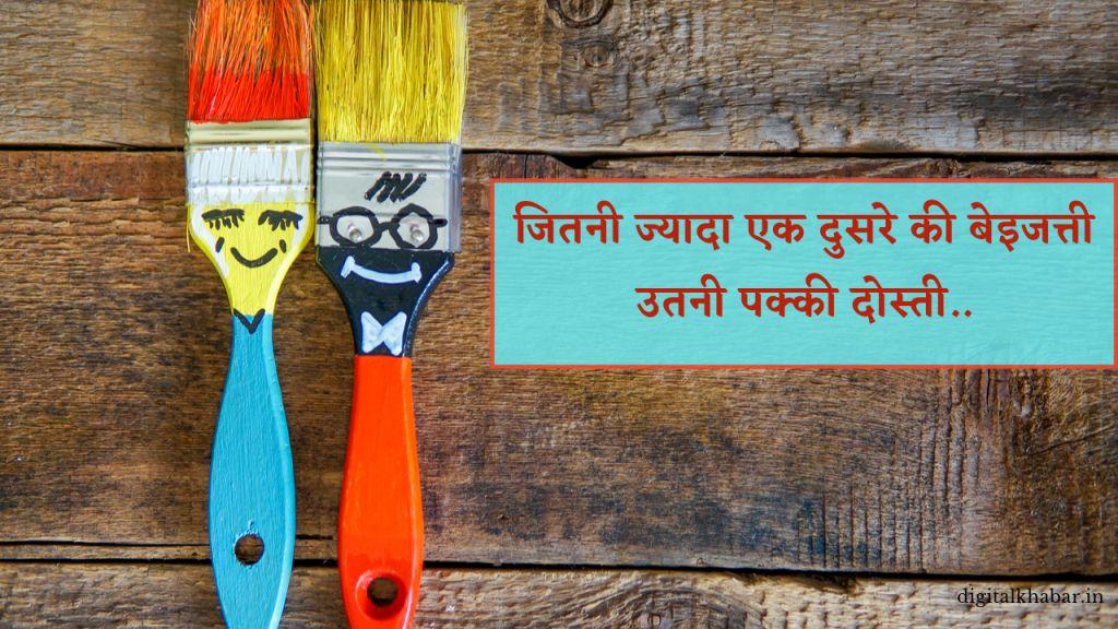 Dosti-Status-in-Hindi-d17