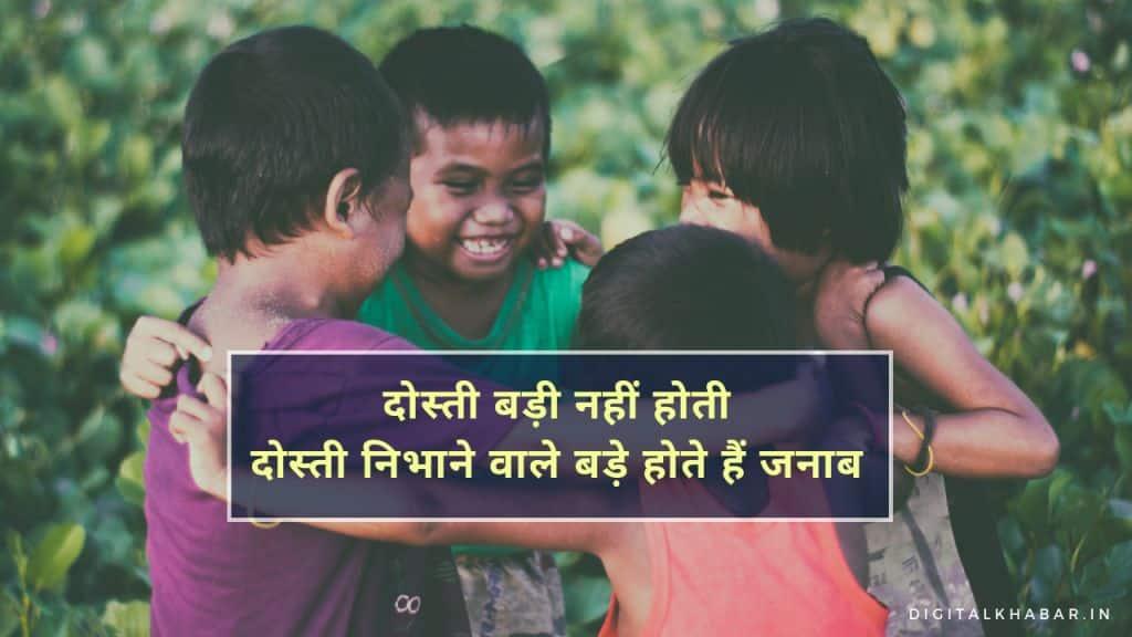 Dosti-Status-in-Hindi-d18