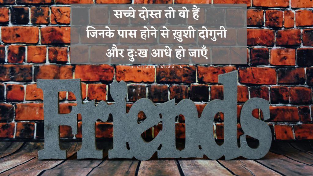 Dosti-Status-in-Hindi-d19