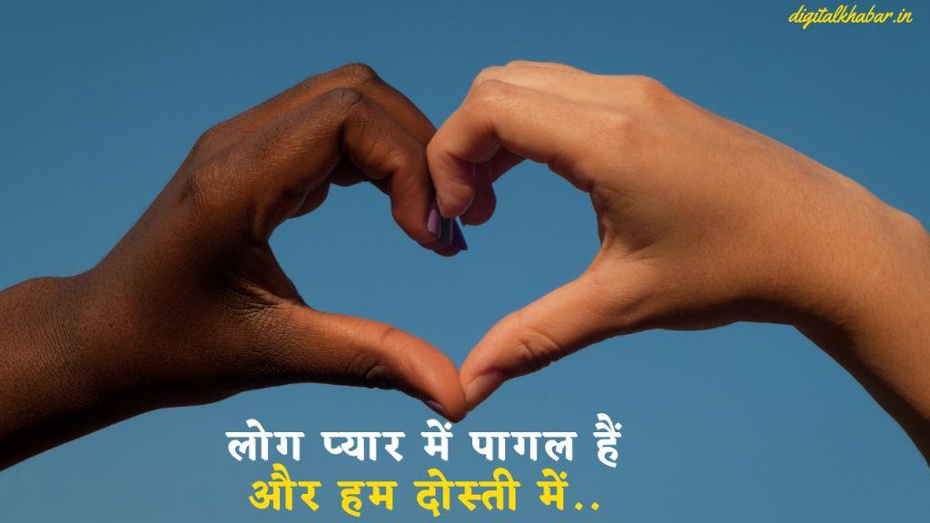 best yaari Dosti Status