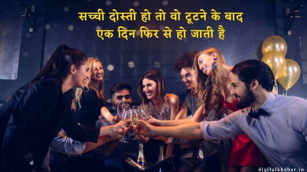 Dosti-Status-in-Hindi-d20