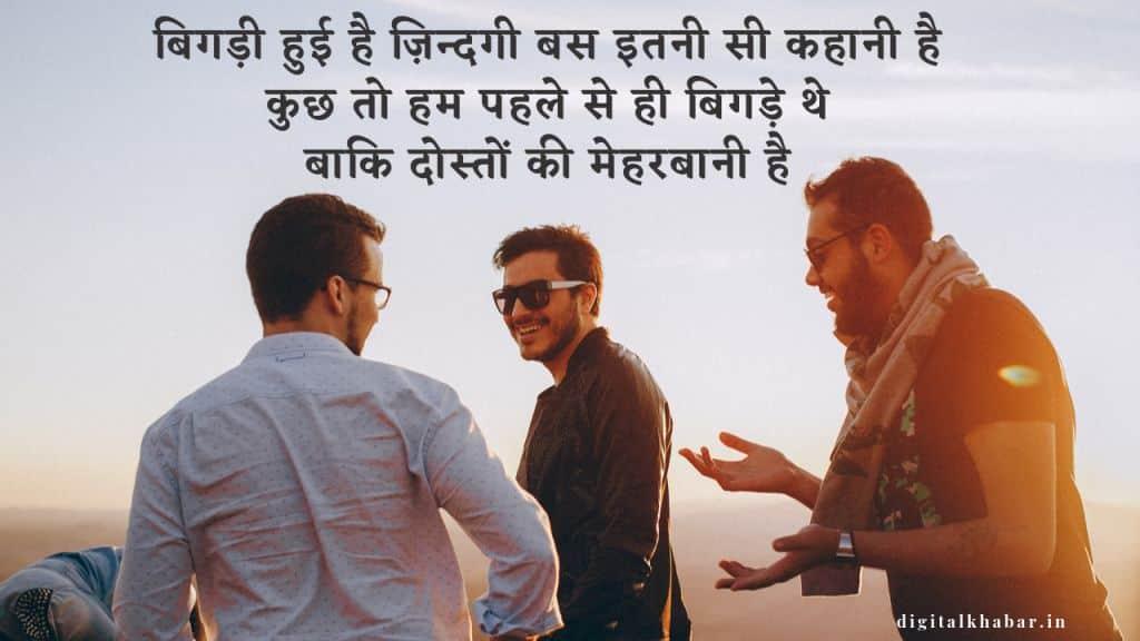 Dosti-Status-in-Hindi-d21