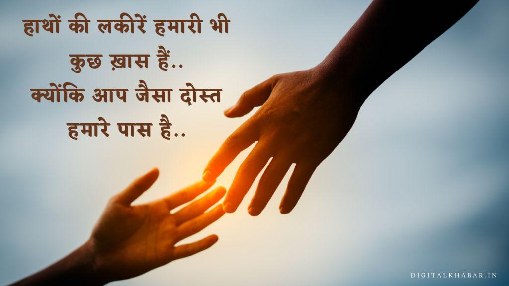 Dosti-Status-in-Hindi-d3