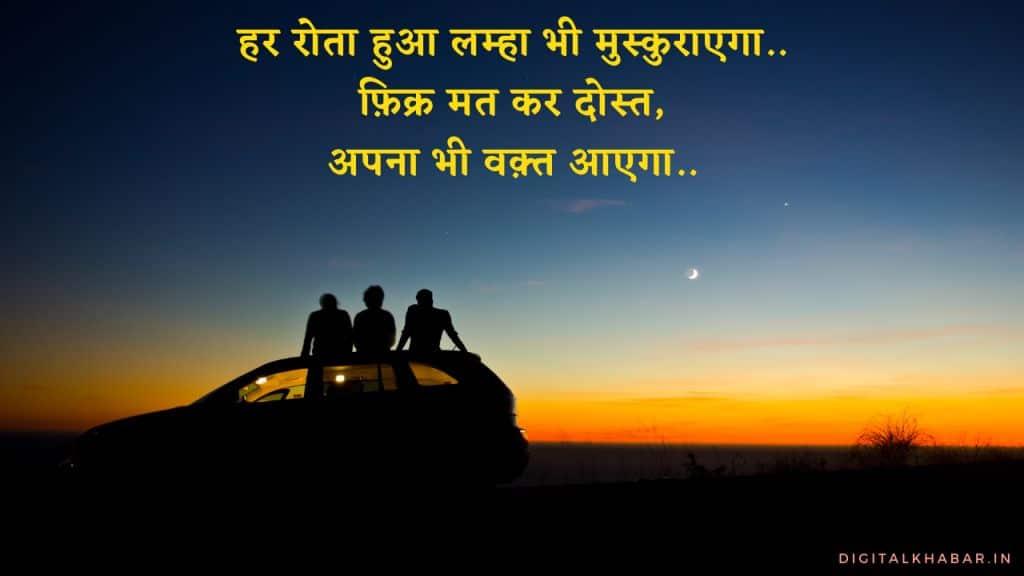 sachi-Dosti-Status-in-Hindi-d4