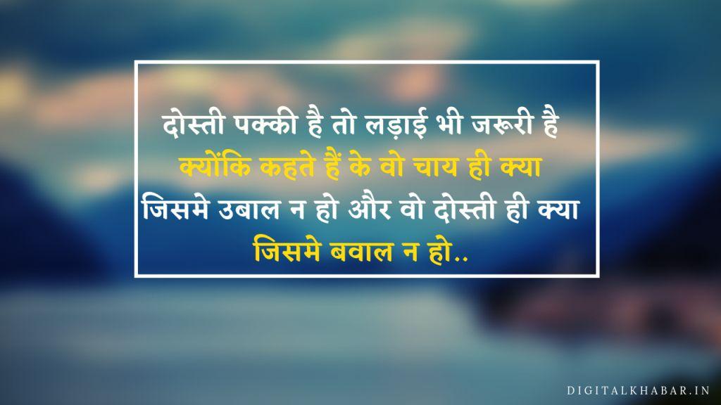 Dosti-Status-in-Hindi-d5