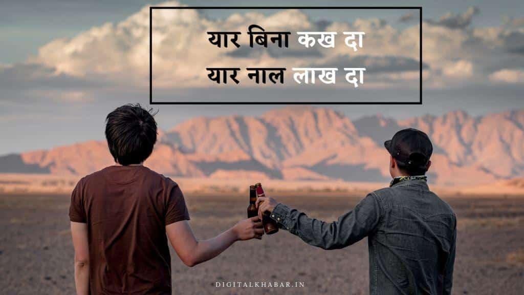 pakki Dosti Status, पक्की दोस्ती स्टेटस