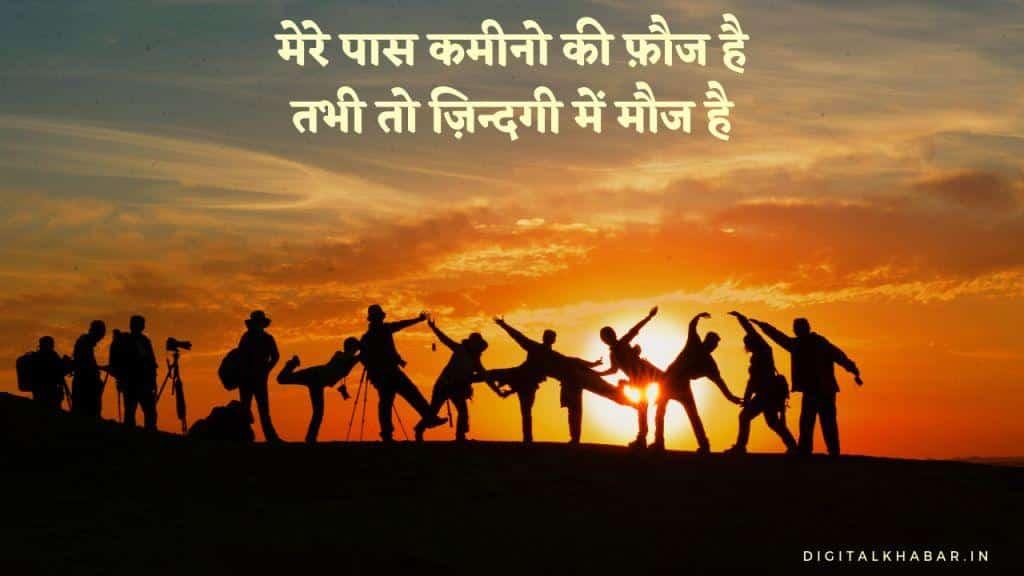 Kamine yaari Dosti Status in Hindi