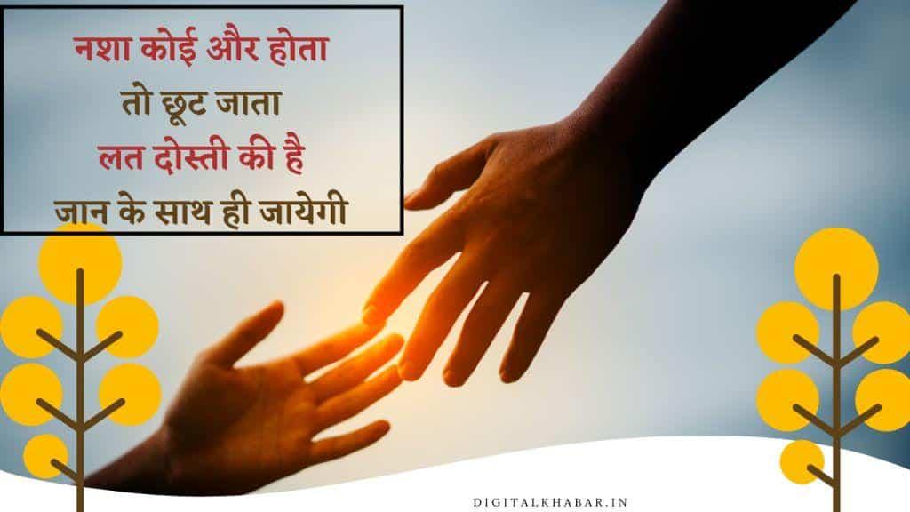 Dosti-Status-in-Hindi-d8