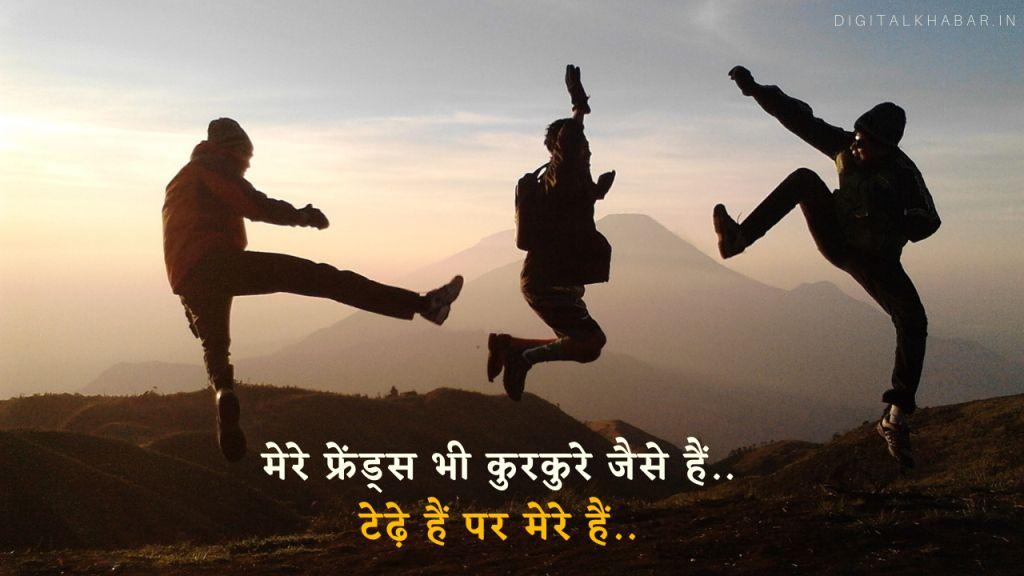 Dosti-Status-in-Hindi-d9