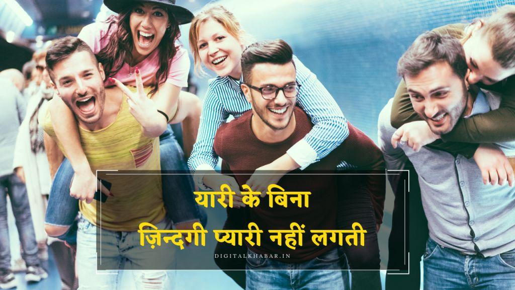 Dosti-Status-in-Hindi