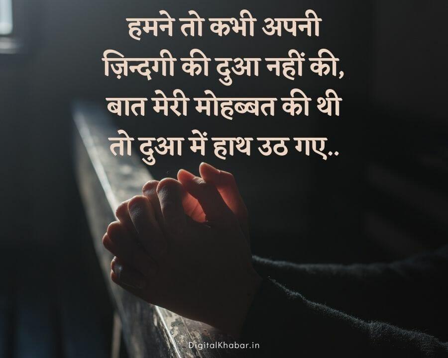 हिंदी दुआ स्टेट्स