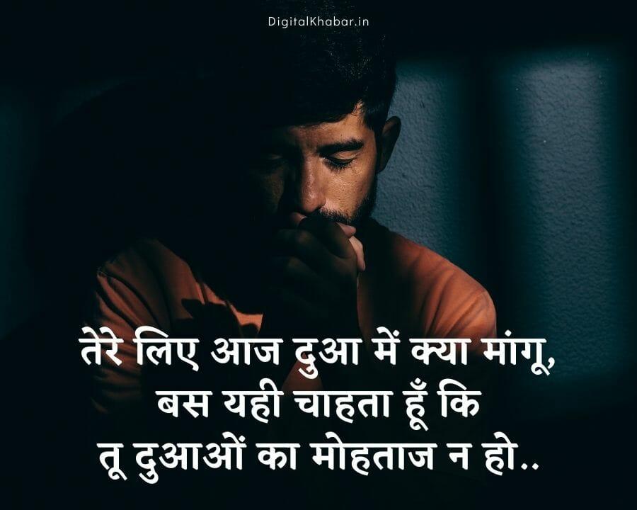 Prayer Status in Hindi