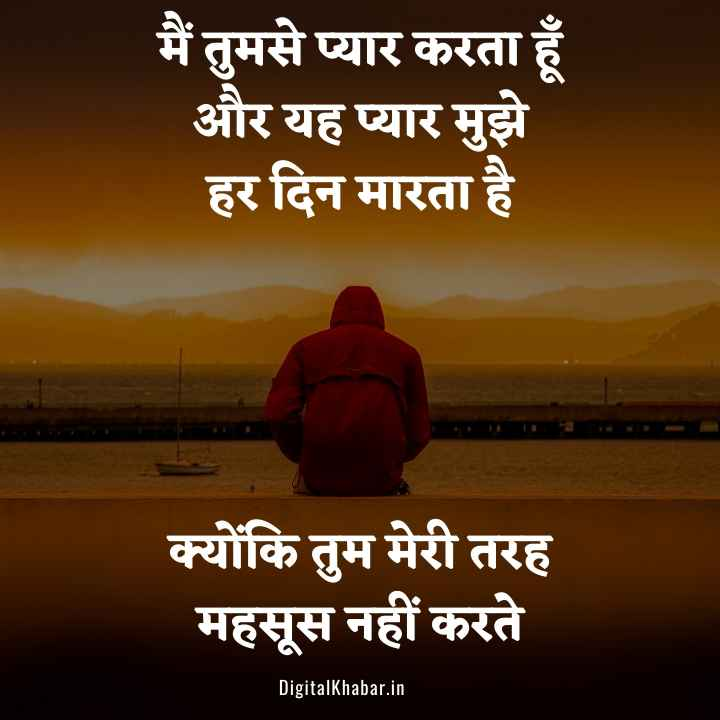 Ek Tarfa Pyar Status in Hindi