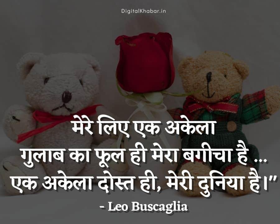 Emotional Friendship Quotes in hindi language