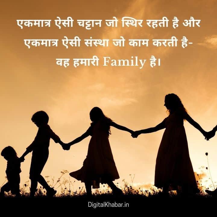 Pyar bhare pariwar par quotes