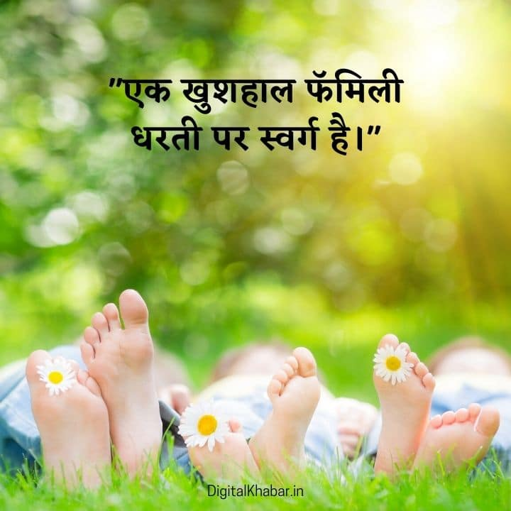 Family Support Quotes in Hindi