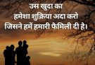 Family love status in Hindi