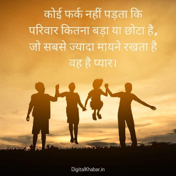 Mata Pita Quotes in Hindi