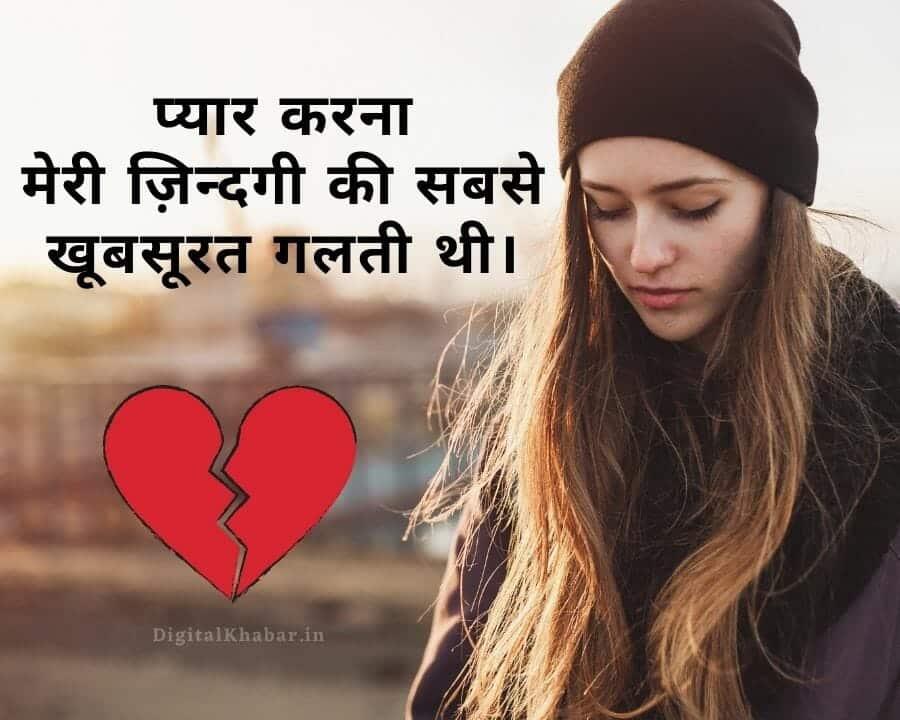 Hindi Breakup Shayari