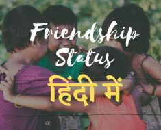 Friendship Whatsapp Status in Hindi