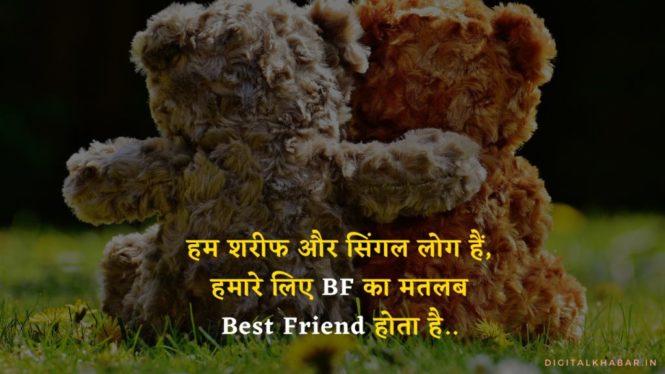 Friendship-Whatsapp-Status-in-hindi