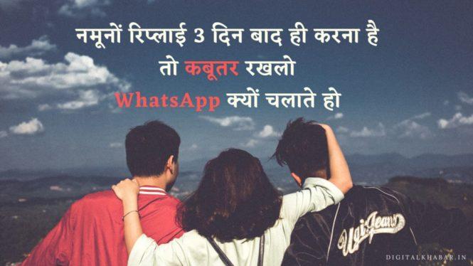 Friendship_ Whatsapp_Status_in_hindi