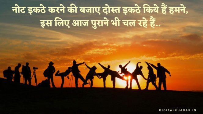 Friendship-whatsapp-status-in-hindi-8
