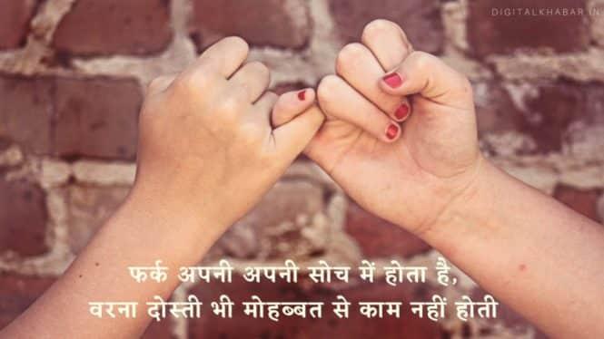 friendship_whatsapp_status_in_hindi_10
