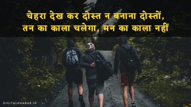 Friendship_Whatsapp_Status_in_hindi_11