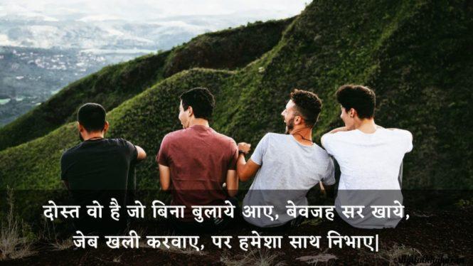 friendship_whatsapp_Status_in_hindi_12