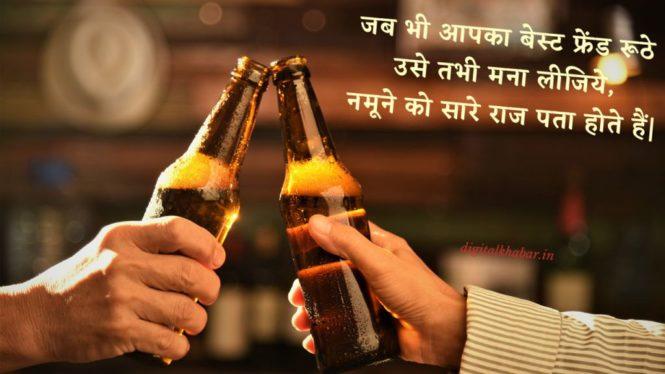 friendship_whatsapp_Status_in_hindi_13