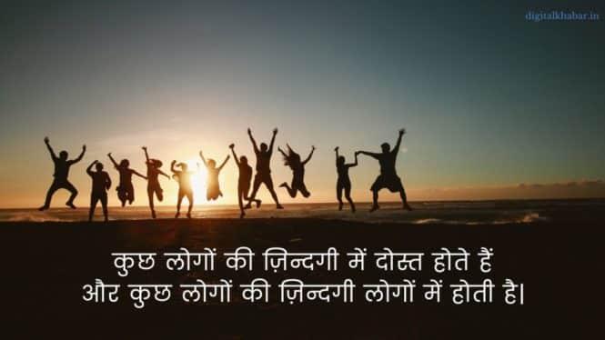Friendship_Whatsapp_Status_in_hindi_14