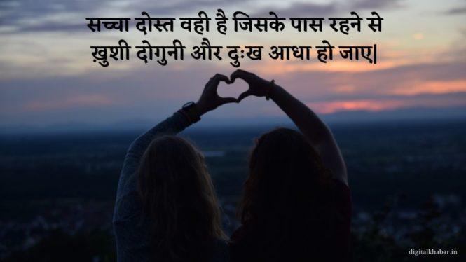 friendship_whatsapp_status_in_hindi_15