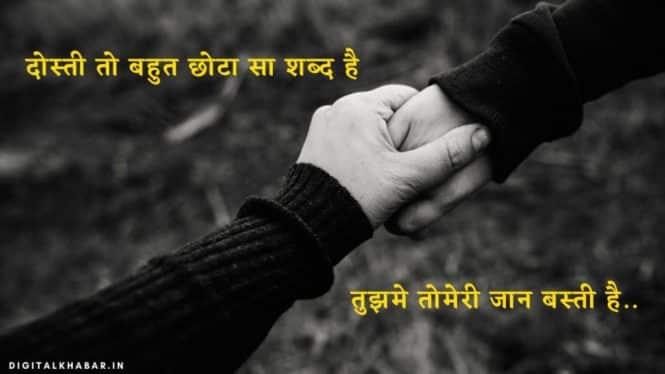Friendship_Whatsapp_Status_in_hindi_17