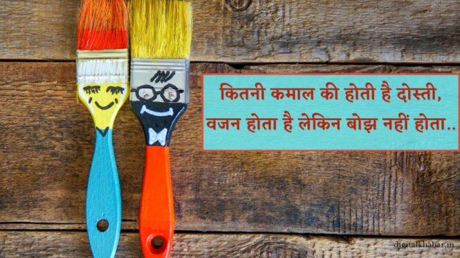 Friendship_Whatsapp_Status_in_hindi_19
