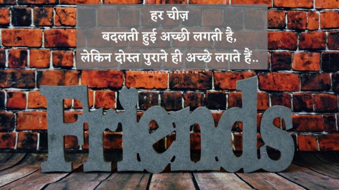 Friendship_Whatsapp_Status_in_hindi_20