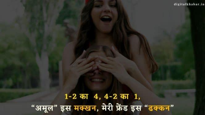 Friendship_Whatsapp_Status_in_hindi_21