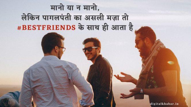 Friendship_Whatsapp_Status_in_hindi_22