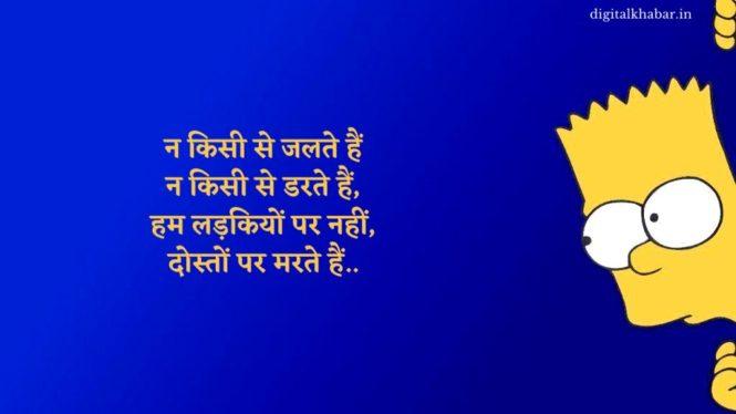 Friendship_whatsapp_Status_in_hindi_23