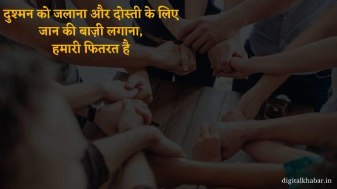 Friendship_Whatsapp_Status_in_hindi_25