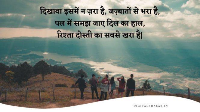 Friendship_Whatsapp_Status_in_hindi_9