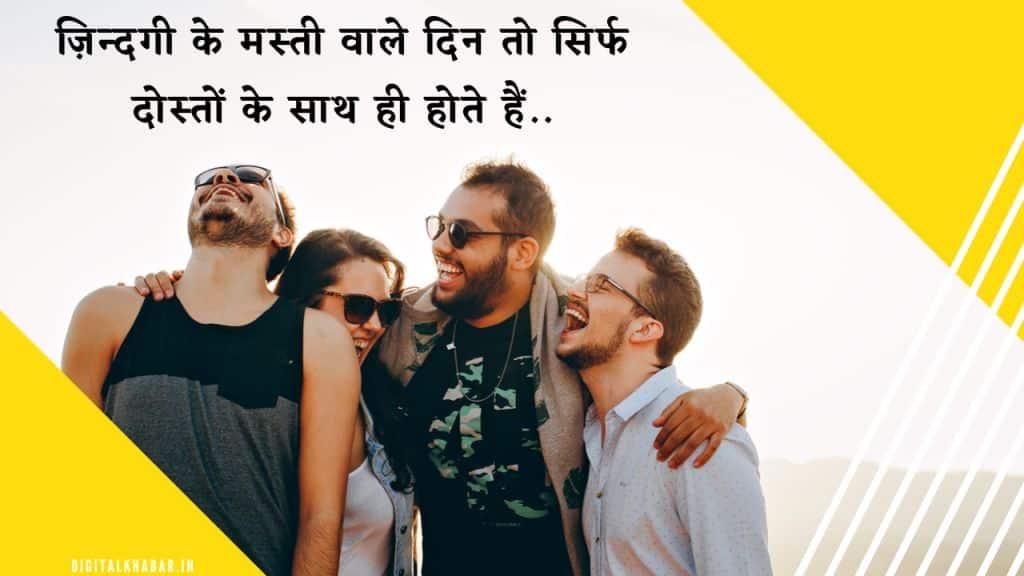 Friendship_Status_in_Hindi