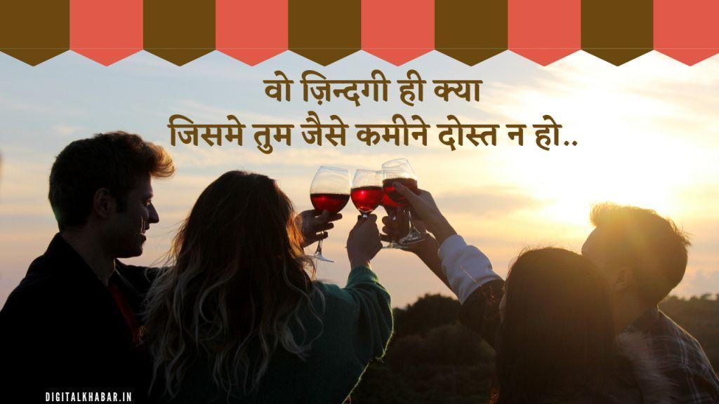 Friendship_Status_in_Hindi_22