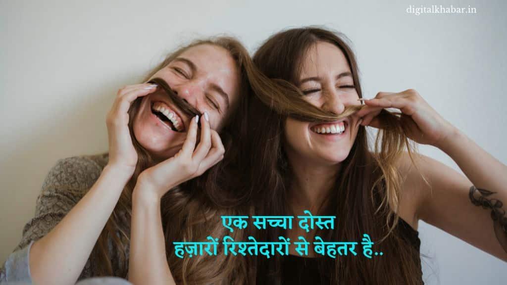 Friendship_Status_in_Hindi_23